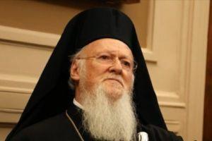 Ο Οικουμενικός Πατριάρχης δεν θα εορτάσει τα ονομαστήρια του