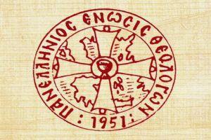 Η ΠΕΘ με επιστολές της προς τον Αρχιεπίσκοπο και την Υπουργό Παιδείας τους φέρνει προ των ιστορικών ευθυνών τους.