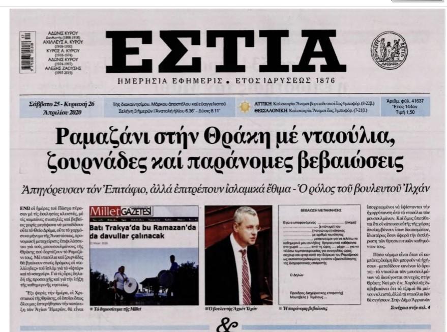 You are currently viewing Το κύριο άρθρο της Εστίας σήμερα….