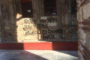 Θεσσαλονίκη: Βανδάλισαν με σπρέι βυζαντινή εκκλησία στην Άνω Πόλη