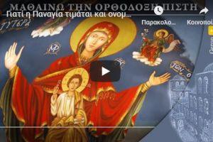 Γιατί η Παναγία τιμάται και ονομάζεται Θεοτόκος; – Μαθαίνω την Ορθόδοξη Πίστη (Επεισόδιο 4)
