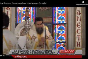 """Σερρών Θεολόγος: """"Οι αρμοδιότητες της Εκκλησίας είναι απαραχάρακτες και απαραβίαστες"""""""
