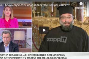 Αρχιμ. Σεραφείμ Δημητρίου: «Έκρυβα το δισκοπότηρο στα μήλα για να κοινωνήσω πιστούς» – Καβγάς με Τατσόπουλο