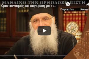 Χριστιανισμός vs άλλες θρησκείες – Μαθαίνω την Ορθόδοξη Πίστη