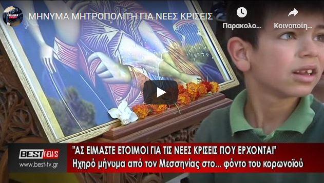 """Ηχηρό- ηχητικό μήνυμα από τον Μεσσηνίας: """"Ας είμαστε έτοιμοι για τις νέες κρίσεις που έρχονται"""""""