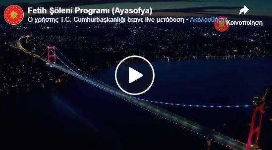 LIVE: Η τουρκική φιέστα για την άλωση της Πόλης μπροστά από την Αγιά Σοφιά