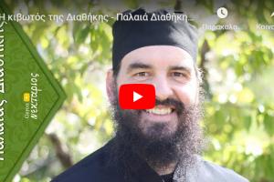 Η κιβωτός της Διαθήκης – Παλαιά Διαθήκη Επεισόδιο 24