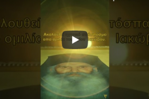 Δύο φωνητικά ντοκουμέντα όπου ο Όσιος Ιάκωβος (ο Τσαλίκης) μιλά για την Θεία Κοινωνία.