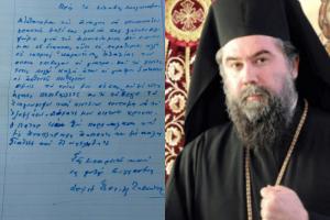 Ανοιχτή επιστολή  προς τον Σεβ. Μητροπολίτη  Σερρών κ. Θεολόγο  για το θέμα της ΛΥΔΙΑΣ