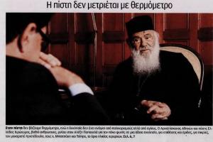 Ο Αρχιεπίσκοπος Ιερώνυμος στην Καθημερινή: «Δεν σκέφτομαι την παραίτηση αλλά και δεν έχω κάποια σημάδια που να δείχνουν την επόμενη μέρα της διαδοχής μου- Βλέπω  θετικά τη θέσπιση ορίου ηλικίας για τους Μητροπολίτες»