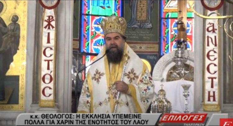 Μητροπολίτης Σερρών Θεολόγος: Εις τους επισκόπους τα πράγματα της Εκκλησίας & εις τους άρχοντες της πολιτείας