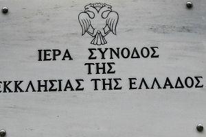 Η Εκκλησία της Ελλάδος παίρνει θέση για το θέμα της Αγίας Σοφίας στην Πόλη