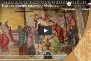 Γιατί να έχουμε εικόνες; – Μαθαίνω την Ορθόδοξη Πίστη (Επεισόδιο 7)