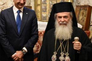 Μερικές  επισημάνσεις για το ταξίδι του Πρωθυπουργού στο Πατριαρχείο Ιεροσολύμων