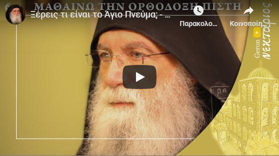 Ξέρεις τι είναι το Άγιο Πνεύμα; – Μαθαίνω την Ορθόδοξη Πίστη (Επεισόδιο 6)