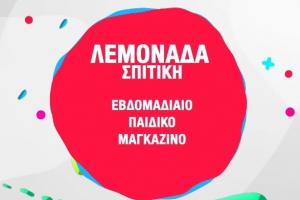 """""""Λεμονάδα Σπιτική"""" – Νέα Διαδικτυακή Κατηχητική Εκπομπή στην Ι. Μητρόπολη Δημητριάδος"""