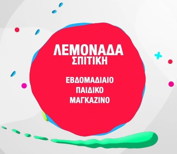 You are currently viewing «Λεμονάδα Σπιτική» – Επεισόδιο 4