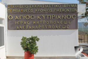 Χωρίς επισκέψεις αλλά και χωρίς ούτε ένα κρούσμα ασθενούς συνεχίζουν τα ιδρύματα στη Μητρόπολη Αλεξανδρουπόλεως