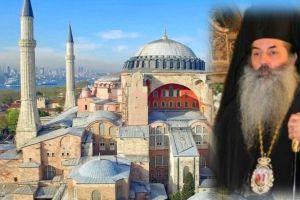 """Ο Πειραιώς Σεραφείμ «εγκαλεί» τη Χριστιανική Δύση για το """"αλισβερίσι"""" στην Αγια Σοφιά"""