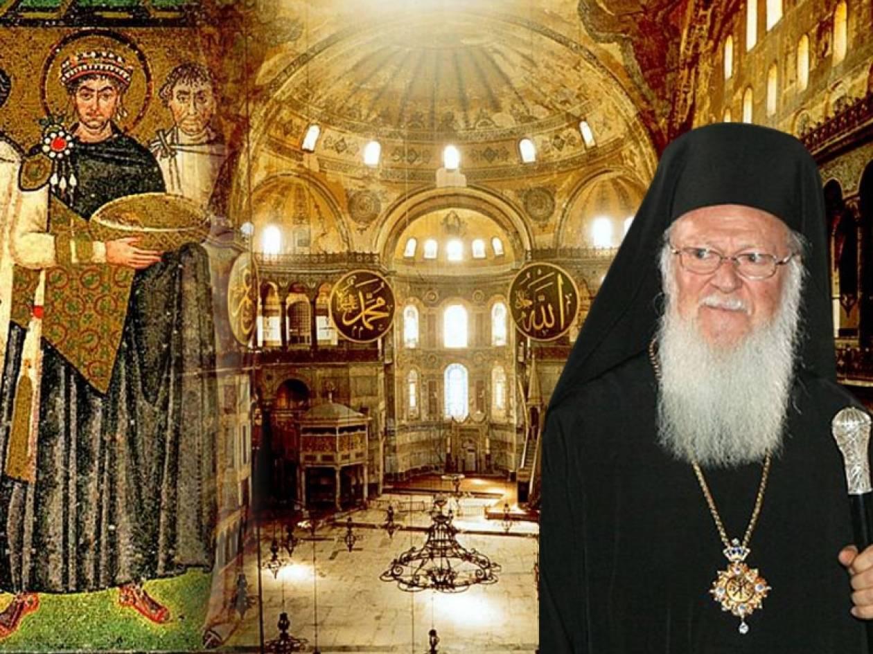 """Βαρθολομαίος για Αγιά Σοφιά: """"Αν γίνει τέμενος θα στρέψει τους Χριστιανούς εναντίον του Ισλάμ"""""""