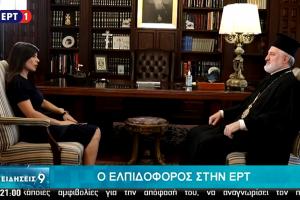 Η συνέντευξη του Αρχιεπισκόπου Αμερικής Ελπιδοφόρου  στην ΕΡΤ ✔️Μίλησε  για όλους και για όλα      ✔️Σε ένα χρόνο τα εγκαίνια του Αγίου Νικολάου στο ΣΗΜΕΙΟ ΜΗΔΕΝ