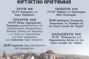 Εορτάζει ο Άγιος Λουκάς ο Ιατρός στα Γιαννιτσά- θα χοροστατήσει ο Σεβ. Μητροπολίτης Εδέσσης κ. Ιωήλ