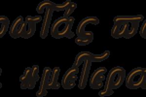 «Οι Γαδαρηνοί των ημερών μας» Άρθρο του Σεβ.Μητροπολίτου Γ.Ο.Χ. Αττικής και Βοιωτίας κ. Χρυσοστόμου