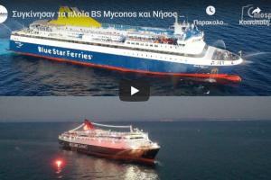 Χίος: Μανούβρες, συριγμοί και βεγγαλικά -Blue Star Myconos και Νήσος Σάμος αποδίδουν τιμές στην Αγία Παρασκευή