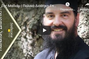 Γης Μαδιάμ | Παλαιά Διαθήκη Επεισόδιο 34