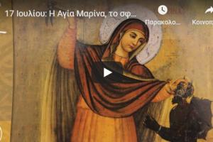 17 Ιουλίου: Η Αγία Μαρίνα, το σφυρί και ο δαίμονας