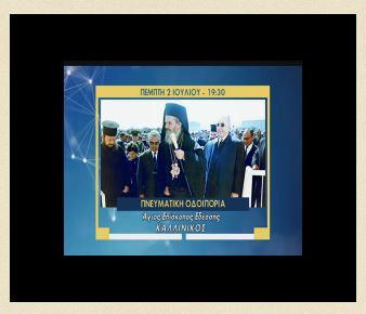 Ο Σεβ. Μητροπολίτης  Εδέσσης κ. Ιωήλ ομιλεί για τον Άγιο Καλλίνικο τον Εδέσσης στο 4Ε