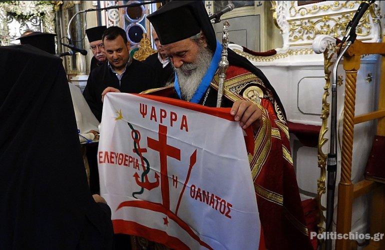 Η Ψαριανή σημαία απάντηση σε κάθε ανιστόρητη διεκδίκηση του Ερντογάν