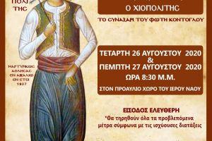 Θεατρική παράσταση «Ο Νεομάρτυρας Γεώργιος ο Χιοπολίτης»