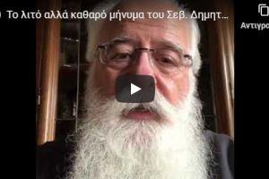 Το λιτό αλλά καθαρό μήνυμα του Σεβ. Δημητριάδος Ιγνατίου για τα φαινόμενα … Κονάνου!