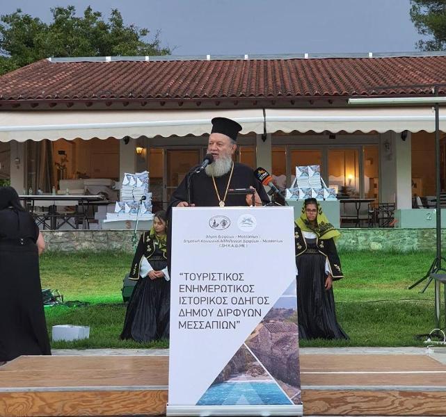 Τιμητική διάκριση για την Ι. Μητρόπολη Χαλκίδος από τον Δήμο Διρφύων- Μεσσαπίων