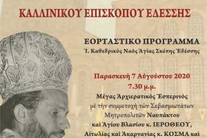 Πρώτος πανηγυρικός εορτασμός του νέου Αγίου της Εκκλησίας μας: Καλλινίκου Επισκόπου Εδέσσης