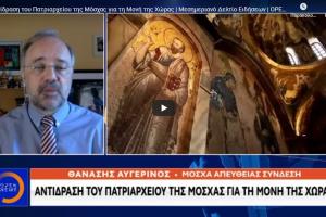 Το Πατριαρχείο Μόσχας αφήνει αιχμές προς τον Οικ. Πατριάρχη για τη μετατροπή της Μονής της Χώρας σε τζαμί