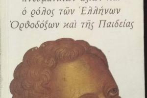 """Το διττό επίτευγμα των """"υγειονομικών αναμορφωτών"""" σε βάρος της Εκκλησίας μας – Η θλιβερή διάψευση του μακαριστού Αρχιεπισκόπου Χριστοδούλου"""