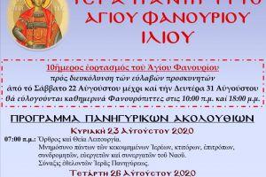Ξεκίνησε το εορταστικό δεκαήμερο  ηια τον Άγιο Φανούριο στο Ίλιον