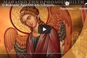 Ο Φύλακας Άγγελος και η δημιουργία των Αγγέλων