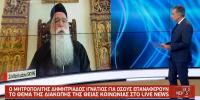 Δυναμική παρέμβαση του Μητροπολίτου Δημητριάδος κ.ΙΓΝΑΤΙΟΥ για την Θεία Κοινωνία