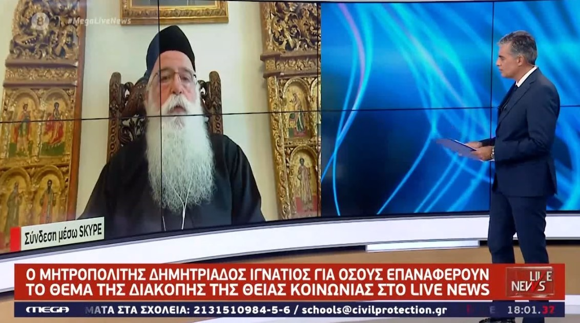 You are currently viewing Δυναμική παρέμβαση του Μητροπολίτου Δημητριάδος κ.ΙΓΝΑΤΙΟΥ για την Θεία Κοινωνία