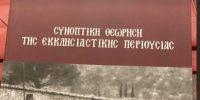 Το νέο βιβλίο του Αρχιεπισκόπου Αθηνών – Συγχαρητήρια στους εμπνευστές του εξωφύλλου