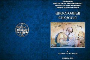 «Αποστολικαί Εκχύσεις»τόμος Β'- Το νέο βιβλίο του Αρχιμ. Κωνσταντίνου Χαραλαμπόπουλου , Πρωτοσυγκέλλου της Ι. Μ. Κηφισίας