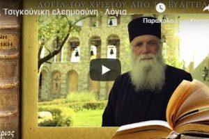 Τσιγκούνικη ελεημοσύνη – Λόγια του Χριστού από το Ευαγγέλιο-Κυριακή 1/11/2020