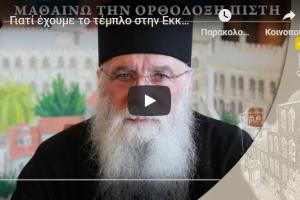 Γιατί έχουμε το τέμπλο στην Εκκλησία; Τι συμβολίζει; – Μαθαίνω την Ορθόδοξη Πίστη