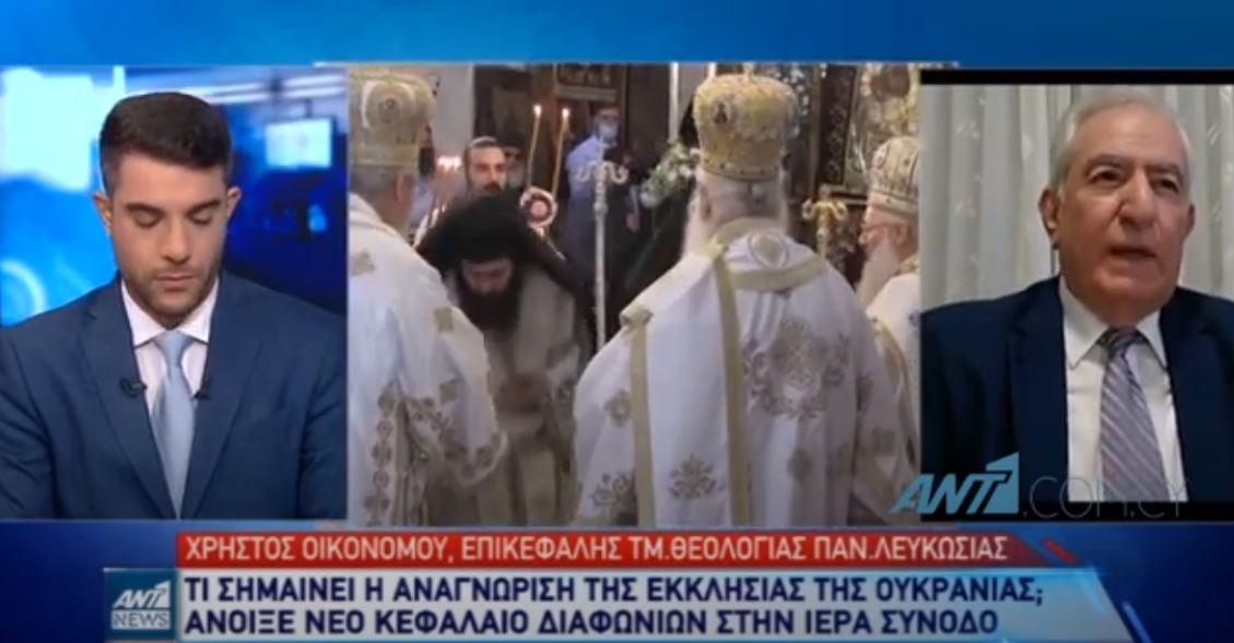 Ο Καθηγητής κ. Χρήστος Οικονόμου εκφράζει την «θεωρητική» βάση των αντιδρώντων στην Κύπρο ✔️Η μνημόνευση Επιφανίου, ο ρόλος της Ιεράς Συνόδου και το διακύβευμα της επόμενης ημέρας