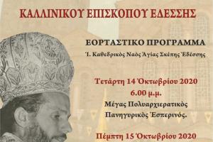 Πανηγυρική Ανακομιδή των Ιερών Λειψάνων του Αγίου Καλλινίκου Επισκόπου Εδέσσης στην Έδεσσα