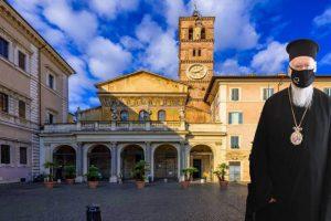 Στην Ρώμη ο Πατριάρχης Βαρθολομαίος! Χοροστάτησε στην Οικουμενική προσευχή στην Βασιλική της Σάντα Μαρία