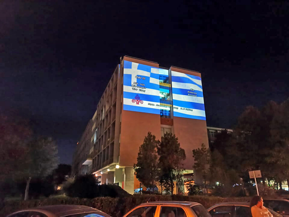 Καβάλα: Μια τεράστια ελληνική σημαία «κυματίζει» στο κτίριο της Νομαρχίας